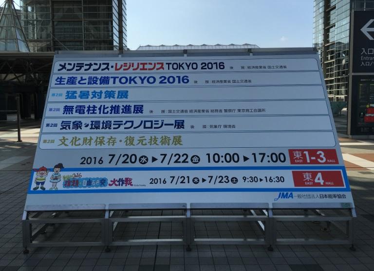 生産と設備TOKYO2016 看板
