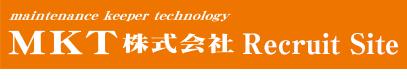 MKT株式会社 採用サイト
